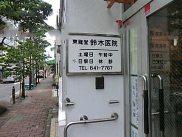 東龍堂鈴木医院の画像1
