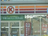 サークルK昭和橋通二丁目店