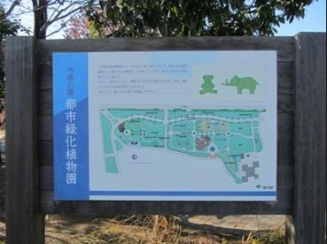 木場公園都市緑化植物園の画像3