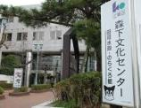 江東区森下文化センター