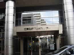 江東区森下文化センターの画像2