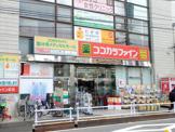 ココカラファイン 国分寺駅前通り店