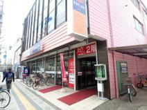 キャンドゥ 谷保駅前店