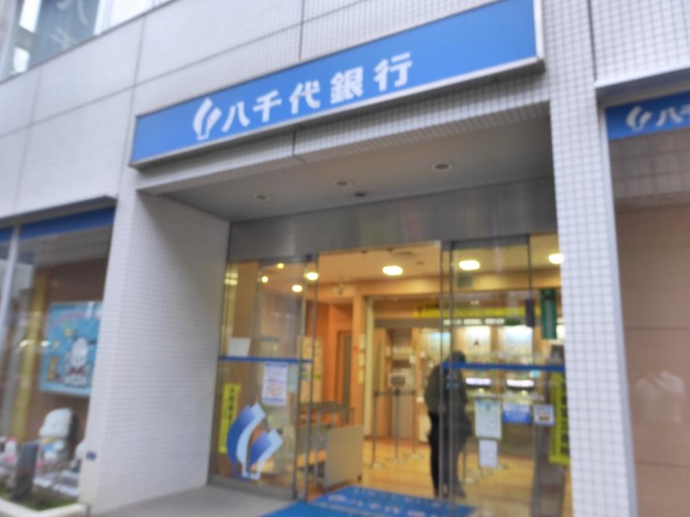 八千代銀行笹塚支店の画像