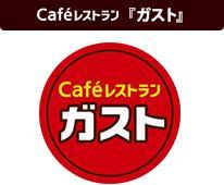 ガスト 八尾久宝寺店の画像1