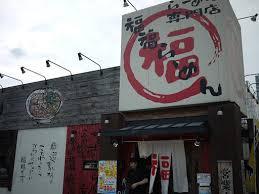 福福らーめん八尾店の画像1
