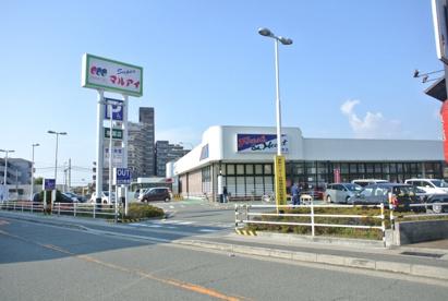 スーパーマルアイ有瀬店の画像1