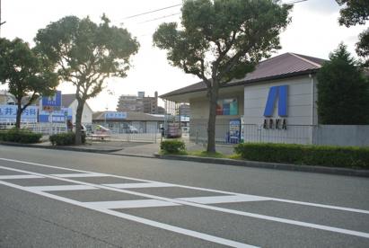 アルカドラッグア有瀬店の画像1
