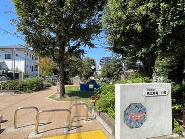 恵比寿南二公園の画像1