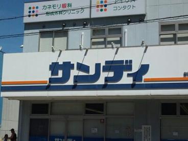 サンディ名谷店の画像1