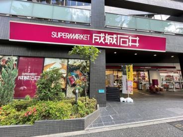 成城石井 西麻布店の画像1