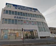 立志館ゼミナール浜寺校
