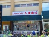 ファッションセンターしまむら中田店
