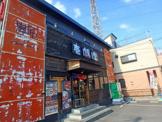 壱鵠堂踊場店
