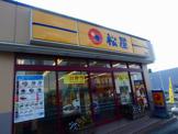 松屋 踊場店