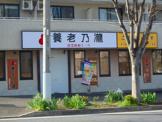 養老乃瀧 踊場店
