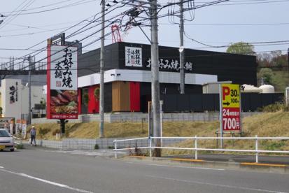 お好み焼き本舗 の画像1