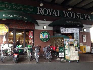 ローヤルよつや新羽店の画像1