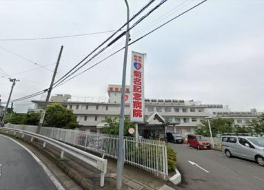 菊名記念病院の画像1