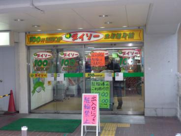 ザ・ダイソー京阪西三荘店の画像1