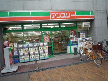 アンスリー古川橋店の画像1
