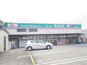 ドラッグセイムス 武蔵新城店の画像1