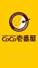 CoCo壱番屋 八尾外環状線店の画像1