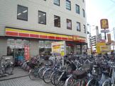 デイリーヤマザキ守口大日駅前店