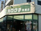 スーパーカワグチ 馬橋店
