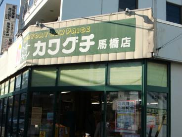スーパーカワグチ 馬橋店の画像1