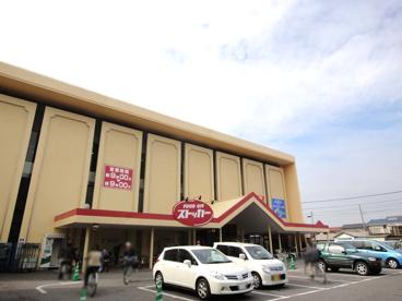 FOOD OFFストッカー柏中央店の画像1