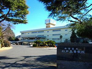 千葉県立松戸高等学校の画像1