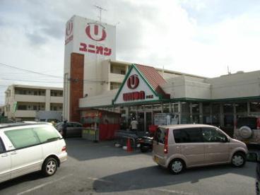 ユニオン仲間店の画像1