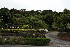 伊祖公園の画像1