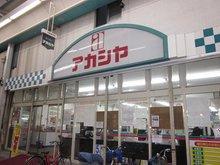 アカシヤ 守口店の画像1