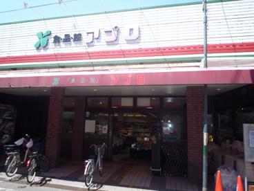 食品館アプロ守口藤田店の画像1