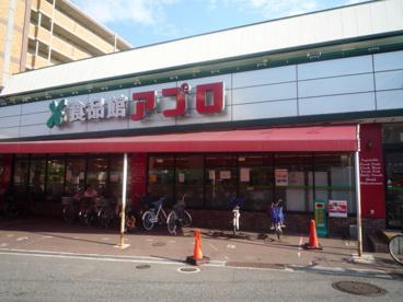 食品館アプロ寝屋川店の画像1