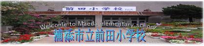前田小学校の画像1