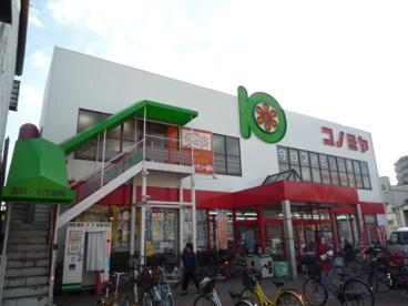 コノミヤ守口店の画像1
