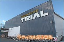 スーパーセンタートライアル・摂津南店の画像1