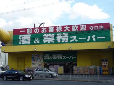 業務スーパー守口店の画像1