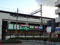 業務スーパー大和田店
