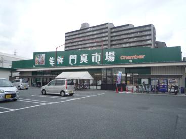 生鮮門真市場の画像1
