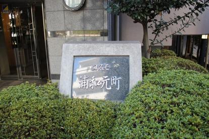 コスモ浦和元町の画像5