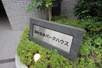 浦和高砂パークハウスの画像3