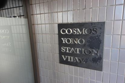 コスモ与野ステーションビューの画像3