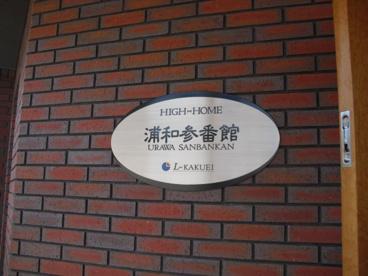 ハイホーム浦和参番館の画像5