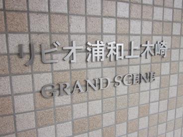 リビオ浦和上木崎グランセーヌの画像3