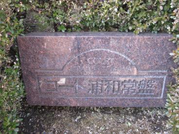 コート浦和常盤の画像2