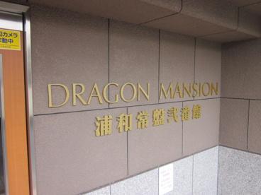 ドラゴンマンション浦和常盤弐番館の画像5